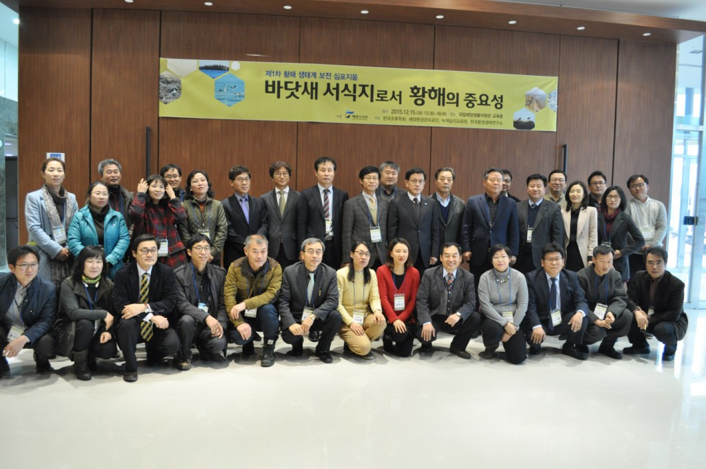 A group photo from the Yellow Sea Ecosystem Conservation workshop