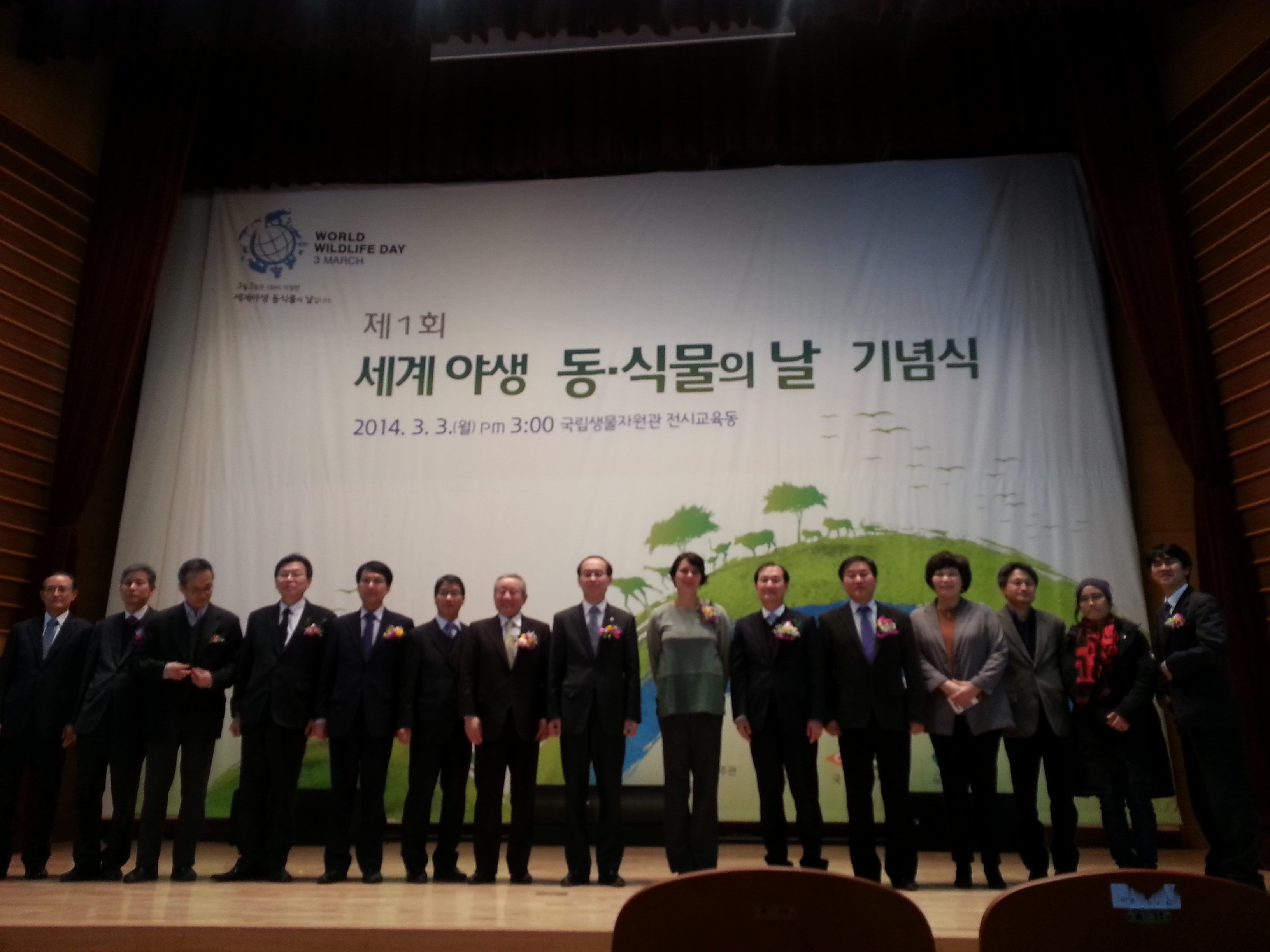the photograph of the celebration on 1st World Wildlife Day in the Republic of Korea